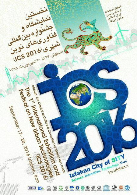 نخستین نمایشگاه بین المللی فناوری های نوین شهری اصفهان