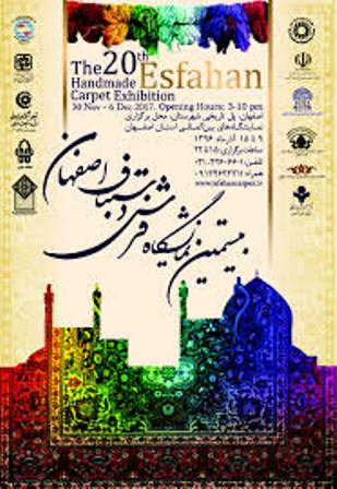 نمايشگاه تخصصی صادراتی فرش دستباف اصفهان