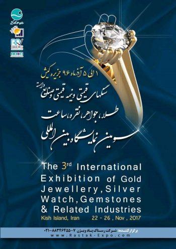 نمایشگاه بین المللی طلا، جواهر، نقره، ساعت، سنگ های قیمتی و نیمه قیمتی کیش