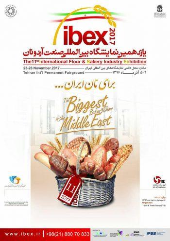 نمایشگاه بین المللی صنعت آرد و نان تهران