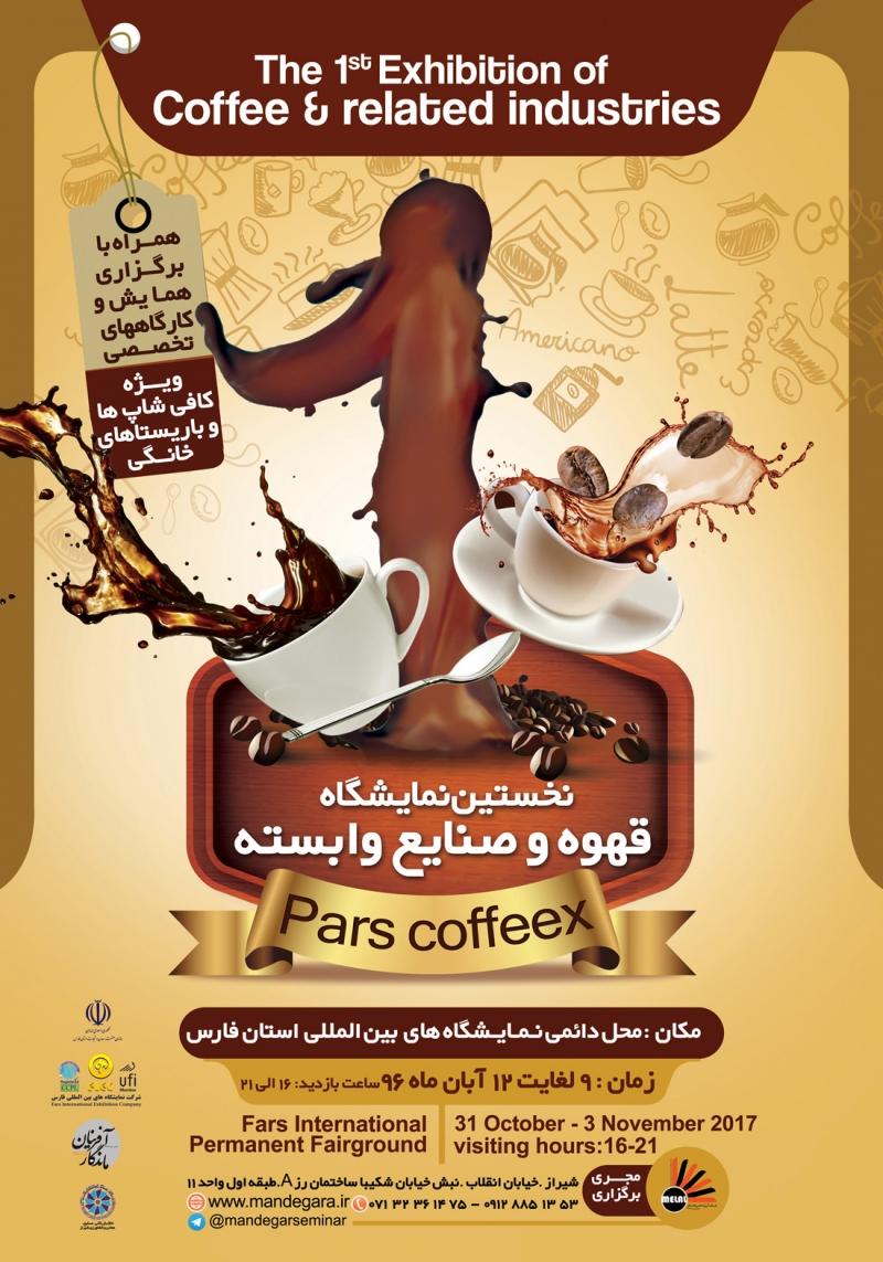 نمایشگاه قهوه و صنایع وابسته شیراز