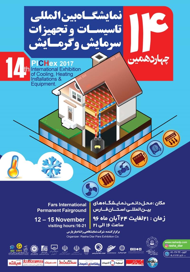 نمایشگاه بین المللی تاسیسات و تجهیزات سرمایش و گرمایش شیراز