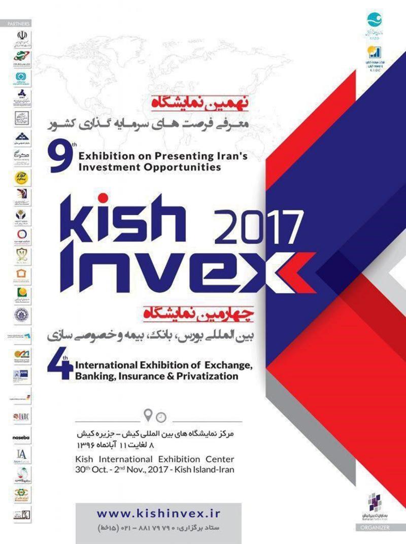 نمایشگاه بین المللی بورس، بانک، بیمه و خصوصی سازی کیش