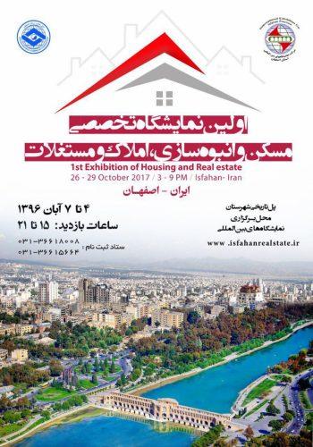 نمایشگاه تخصصی مسکن و انبوه سازی اصفهان