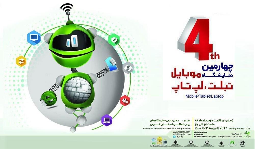 چهارمین نمایشگاه تلفن همراه، تبلت و لپ تاپ شیراز