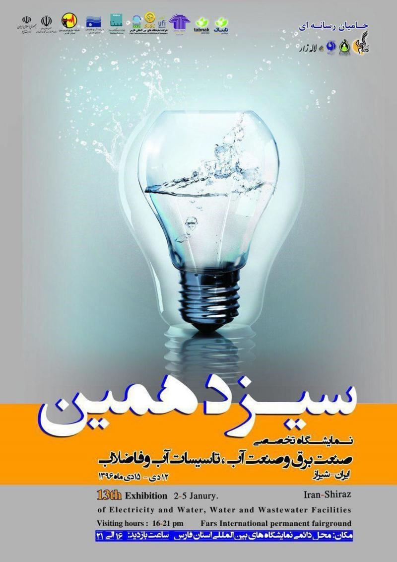 نمایشگاه آب، تاسیسات آب و فاضلاب شیراز