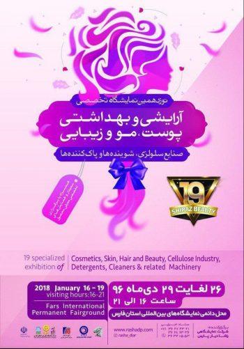 نمایشگاه تخصصی لوازم آرایشی و بهداشتی، پوست، مو، زیبایی شیراز