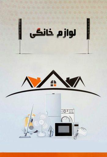 نمایشگاه بین المللی لوازم خانگی مشهد