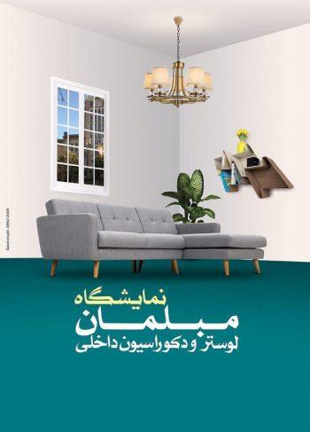نمایشگاه تخصصی مبلمان، لوستر و دکوراسیون داخلی منزل تبریز