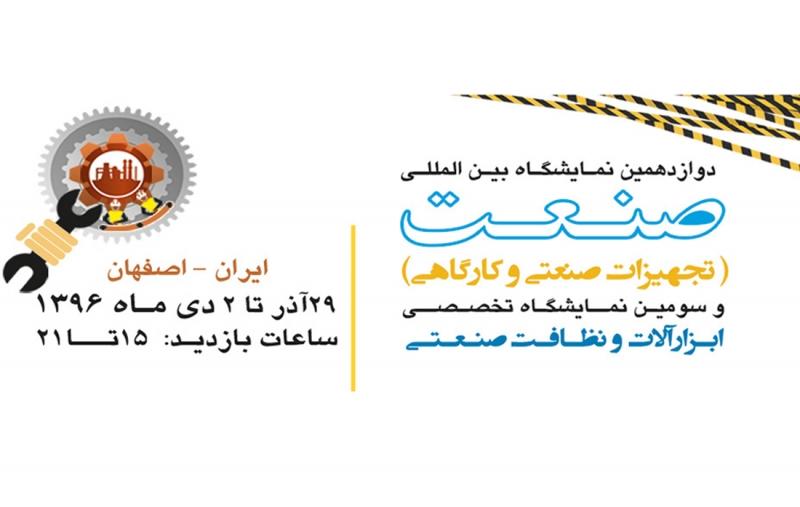 نمایشگاه بین المللی تجهیزات صنعتی، کارگاهی، ابزار و نظافت صنعتی اصفهان