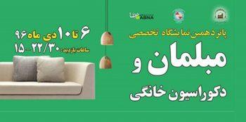 نمایشگاه تخصصی مبلمان و دکوراسیون خانگی اصفهان