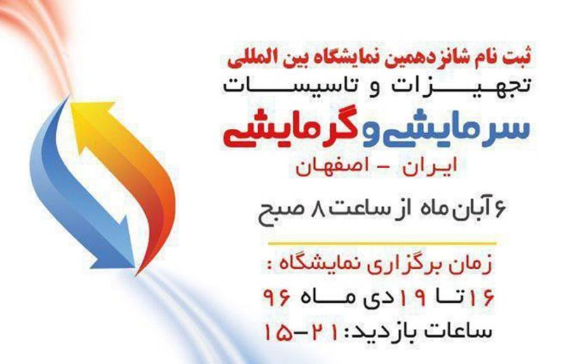 شانزدهمین دوره نمایشگاه بین المللی تجهیزات و تاسیسات سرمایش و گرمایش اصفهان