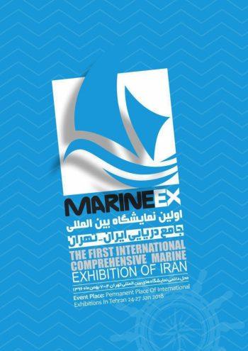 نمایشگاه بین المللی جامع دریایی تهران