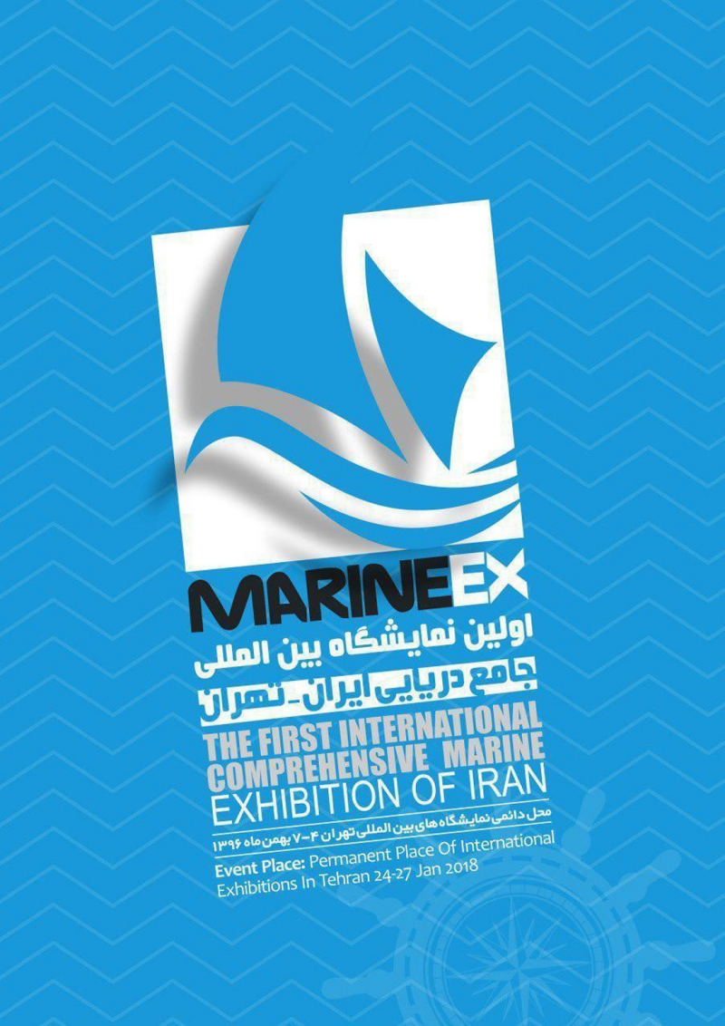 First general international marine exhibition of Iran