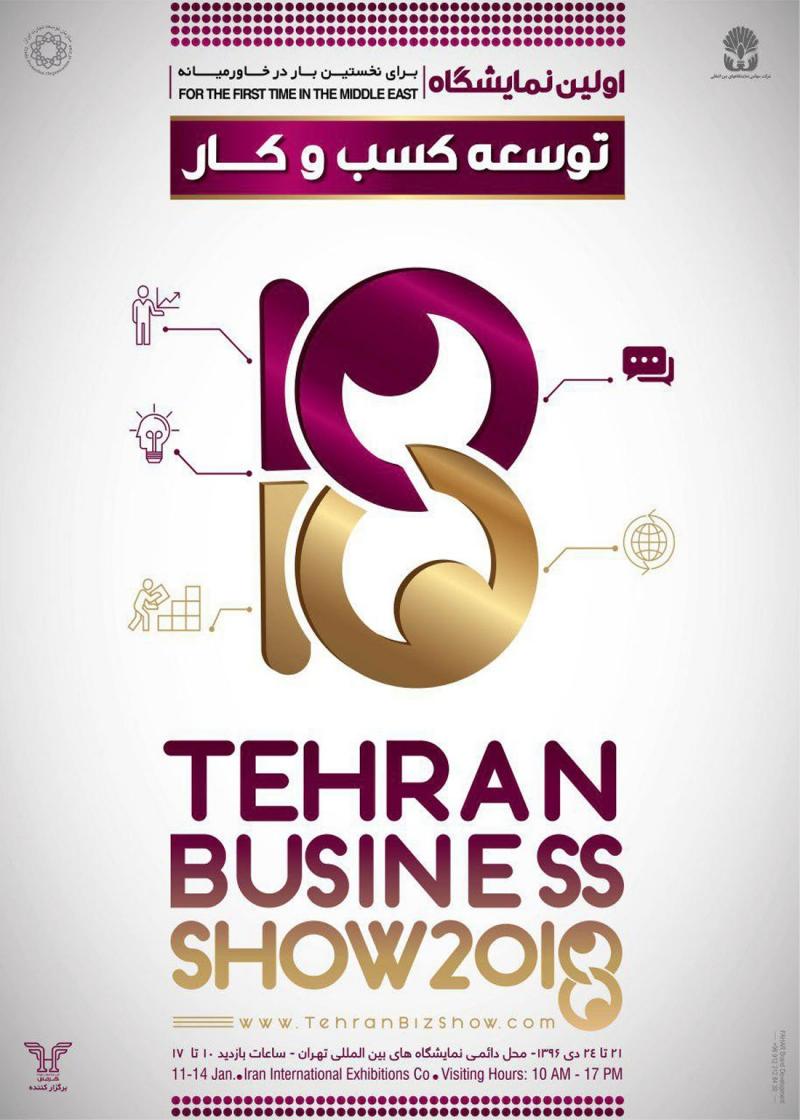 The first job development exhibition of Tehran