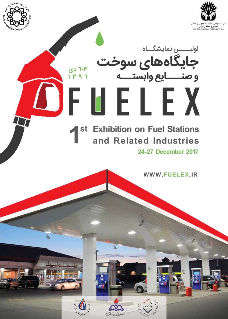 نمایشگاه جایگاه سوخت و صنایع وابسته تهران