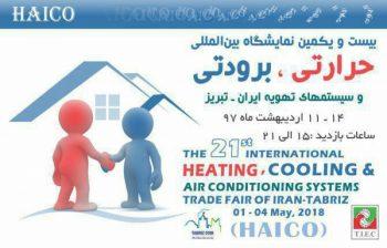 نمایشگاه بین المللی حرارتی، برودتی و سیستمهای تهویه تبریز