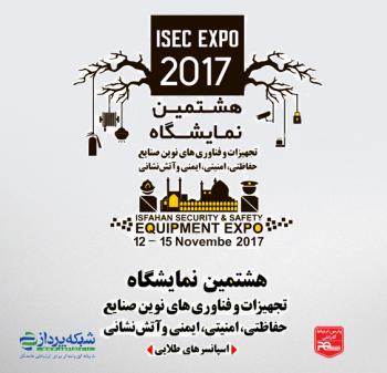 نمایشگاه تخصصی فناوری های نوین صنایع حفاظتی، امنیتی، پلیسی، ایمنی و آتش نشانی اصفهان