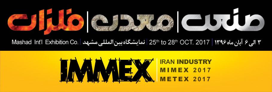 نمایشگاه بین المللی معدن، زمین شناسی و صنایع وابسته مشهد