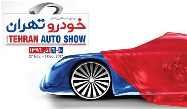 نمایشگاه بین المللی خودرو شهرآفتاب تهران