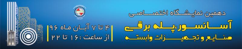 نمایشگاه اختصاصی آسانسور و پله برقی، صنایع و تجهیزات وابسته اصفهان