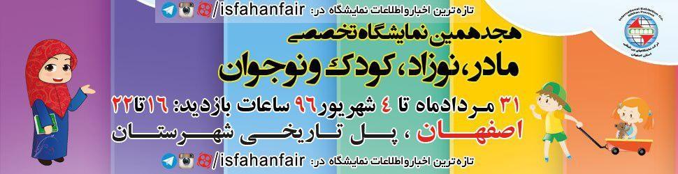 نمایشگاه تخصصی مادر، نوزاد، کودک و نوجوان اصفهان