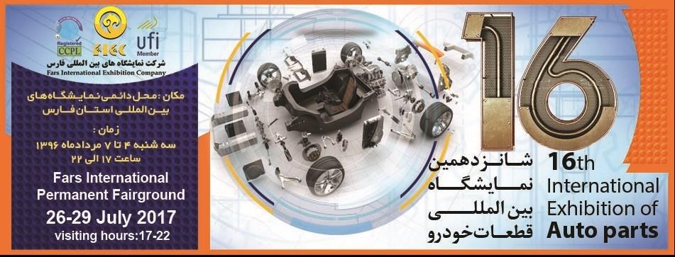 شانزدهمین نمایشگاه بین المللی قطعات خودرو شیراز
