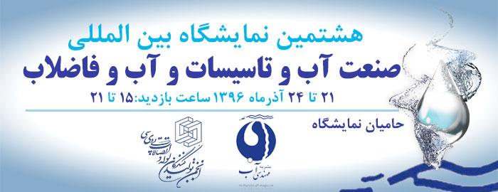 نمایشگاه صنعت آب و تاسیسات آب و فاضلاب اصفهان
