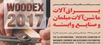 نمایشگاه بین المللی یراق آلات مشهد