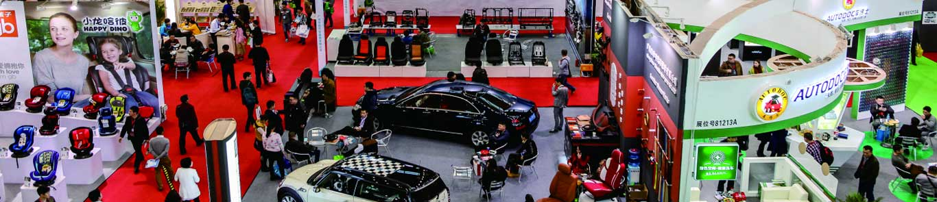 نمایشگاه بین المللی لوازم جانبی خودرو چین