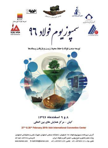نمایشگاه بین المللی سمپوزیوم فولاد ایران