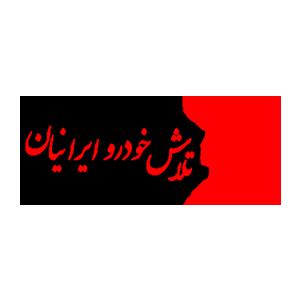 تلاش خودرو ایرانیان