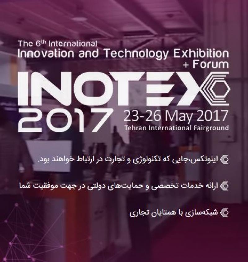 ششمین نمایشگاه بین المللی فناوری و نوآوری تهران
