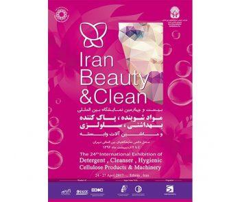 نمایشگاه بین المللی مواد شوینده ، پاک کننده ، بهداشتی ، سلولزی و ماشین آلات وابسته تهران