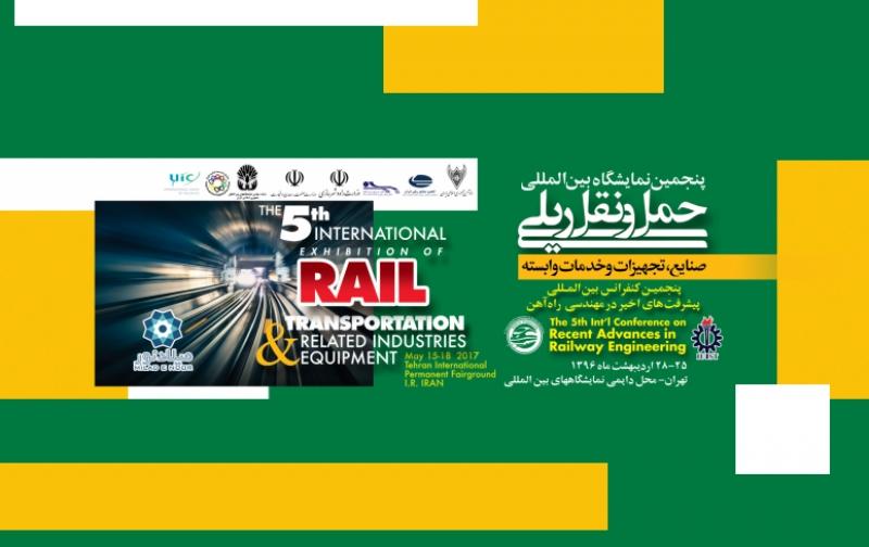 پنجمین نمایشگاه بین المللی حمل و نقل ریلی ، صنایع و تجهیزات و خدمات وابسته تهران