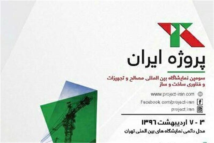 سومین نمایشگاه بین المللی پروژه ایران