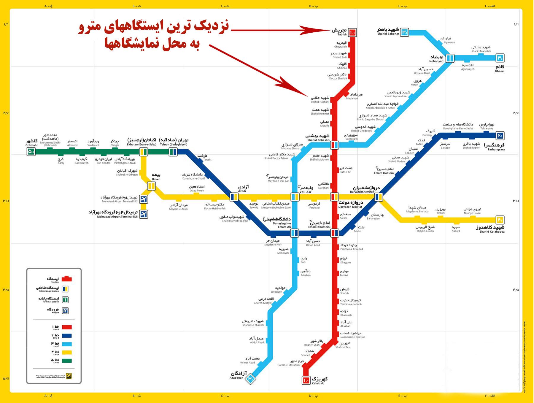 مسیر دسترسی به نمایشگاه تهرانمسیر دسترسی به نمایشگاه تهران