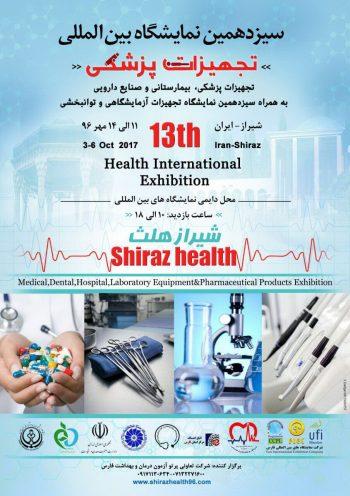 نمایشگاه تجهیزات آزمایشگاهی و توانبخشی شیراز