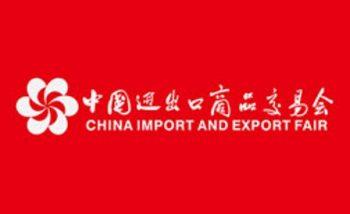 نمایشگاه بین المللی واردات و صادرات چین