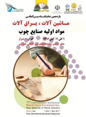 نمایشگاه تخصصی و بین المللی ماشین آلات، یراق آلات، مواد اولیه صنایع چوب شیراز