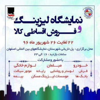نمایشگاه لیزینگ و فروش اقساطی کالا اصفهان