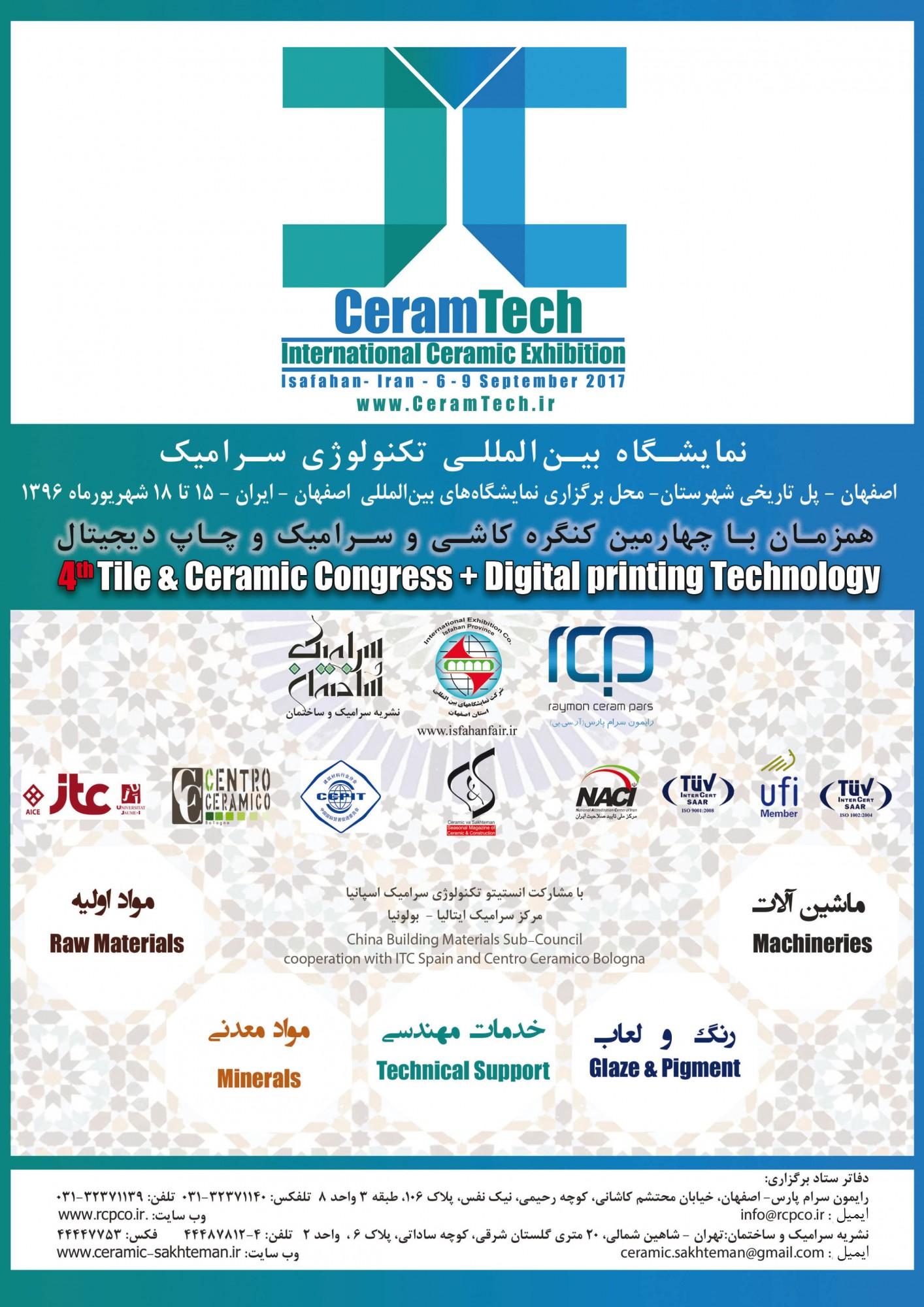 نمایشگاه بین المللی تکنولوژی سرامیک اصفهان