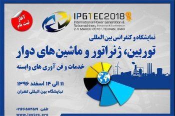 نمایشگاه بین المللی توربین، ژنراتور، موتورهای دوار، خدمات و فن آوریهای وابسته تهران