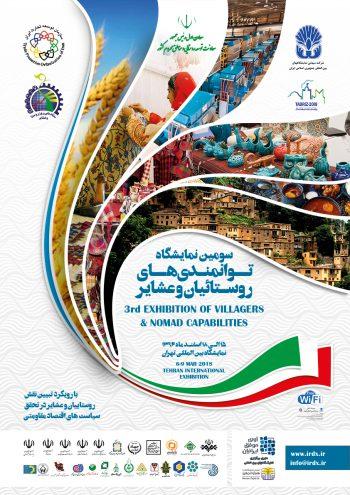 نمایشگاه توانمندیهای روستائیان و عشایر تهران