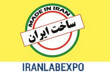 Tehran International Exhibition of Laboratory materials and equipment