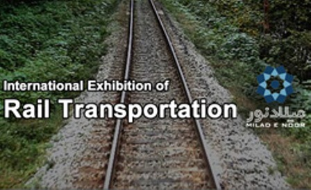 نمایشگاه بین المللی حمل و نقل و صنایع ریلی تهران