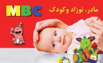 The 9th Tehran International Exhibition of Mother, Baby & Child