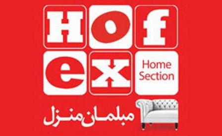 نمایشگاه بین المللی مبلمان منزل تهران