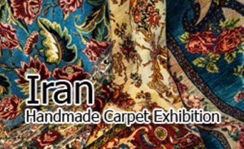 The 27th Tehran Exhibition of Handmade Carpet