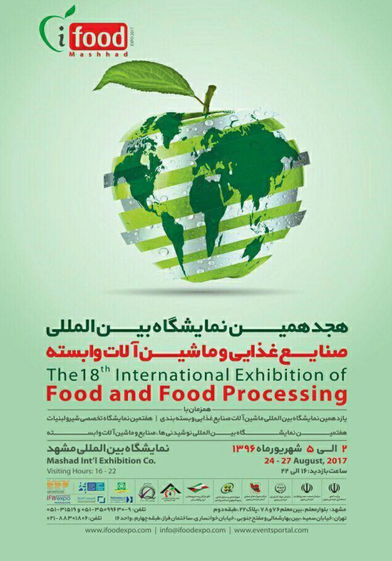 نمایشگاه بین المللی صنایع غذایی، نوشیدنی، لبنیات و ماشین آلات بسته بندی مشهد